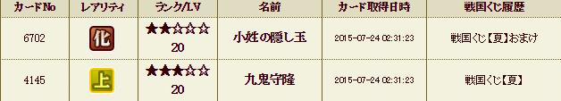 54鯖くじ履歴1