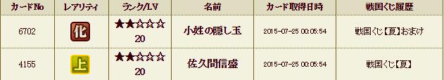 55鯖くじ履歴2