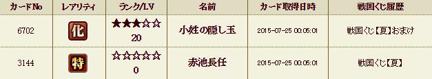 56鯖くじ履歴2