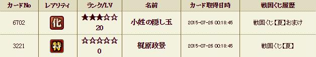 54鯖くじ履歴3