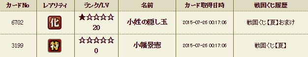 56鯖くじ履歴3