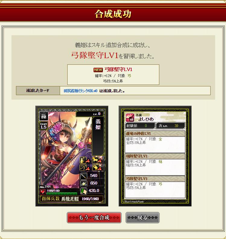 義姫 準備1