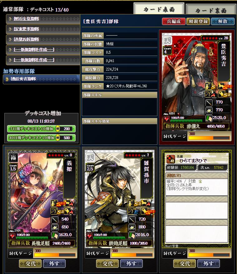 平手 ★5部隊スキル レベル1