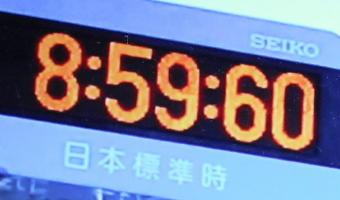 うるう秒1681-340