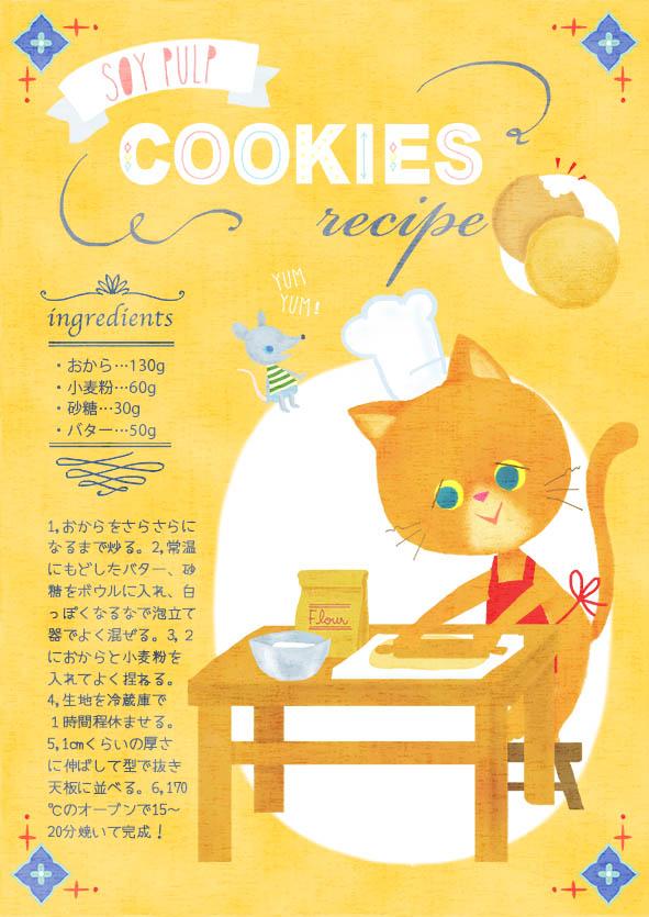 おからクッキーレシピイラスト