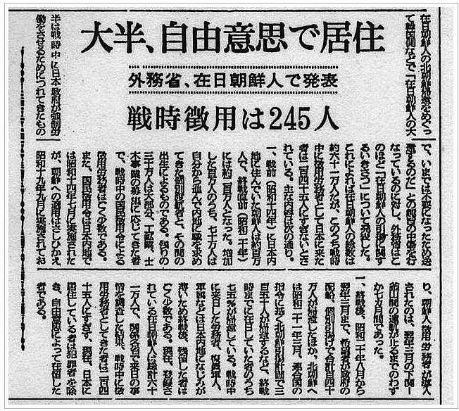 正しい歴史認識、国益重視の外交、核武装の実現 在日全員が自由意思(密航が大半)で日本に居住・在日朝鮮人、戦時徴用はわずか245人・1959年7月11日付外務省の資料が改めて提供・1959年7月13日付朝日新聞と2010年3月11日付産経新聞で報道・3月1日放送テレビ朝日「たけしのTVタックル」でも・動揺する韓国 2014-10-02 01-26-29
