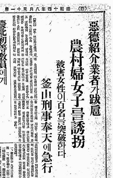 383px-1939年8月31日「東亜日報」