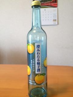 澄みわたる柚子酒