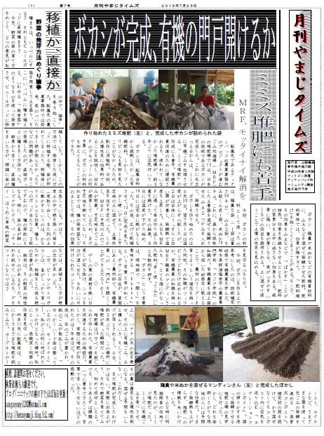月刊やまじタイムズ第7号1面