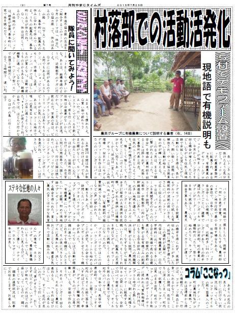 月刊やまじタイムズ第7号2面