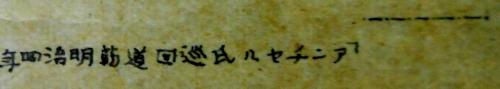 日本蝦夷地質要略之圖 部分 足跡 アンチセル