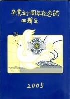 卒業五十周年記念誌、四期生 2005 282-198
