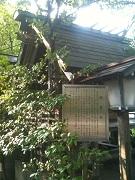 須賀神社 祖霊社