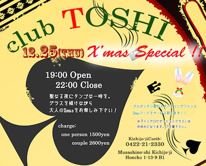 2014_12_25_clubTOSHI_Special_Night_info