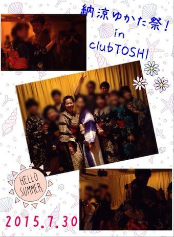 2015_7_30_納涼ゆかた祭 in clubTOSHI