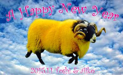 2015.1.1新年のご挨拶