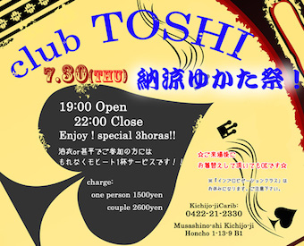 2015_7_30clubTOSHI_Special_Night_info