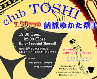 2015_7_30clubTOSHI_Special_Night_info