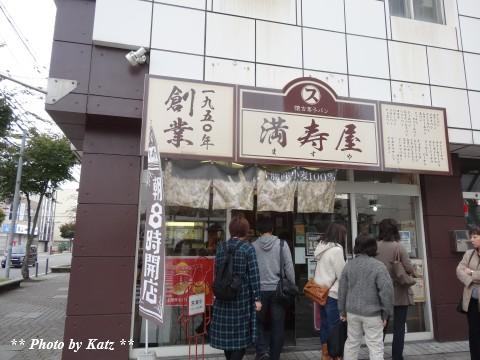 満寿屋パン