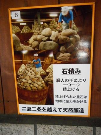 八丁味噌作り方