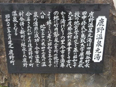 鹿野温泉2