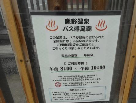 鹿野温泉3