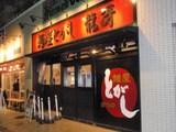 02011PC336933麺屋とがし 龍冴正面入り口