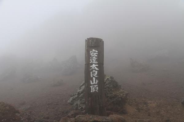 1507安達太良山 (10)