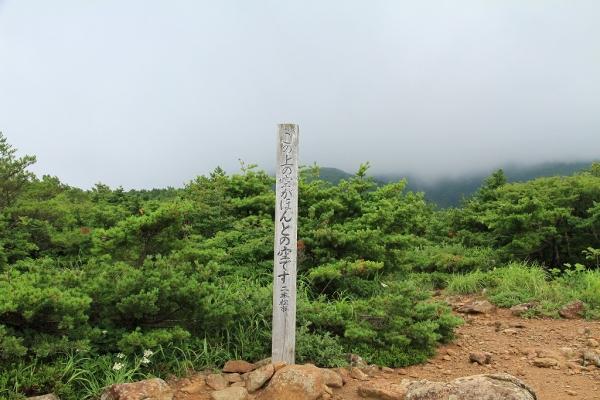 1507安達太良山 (7)