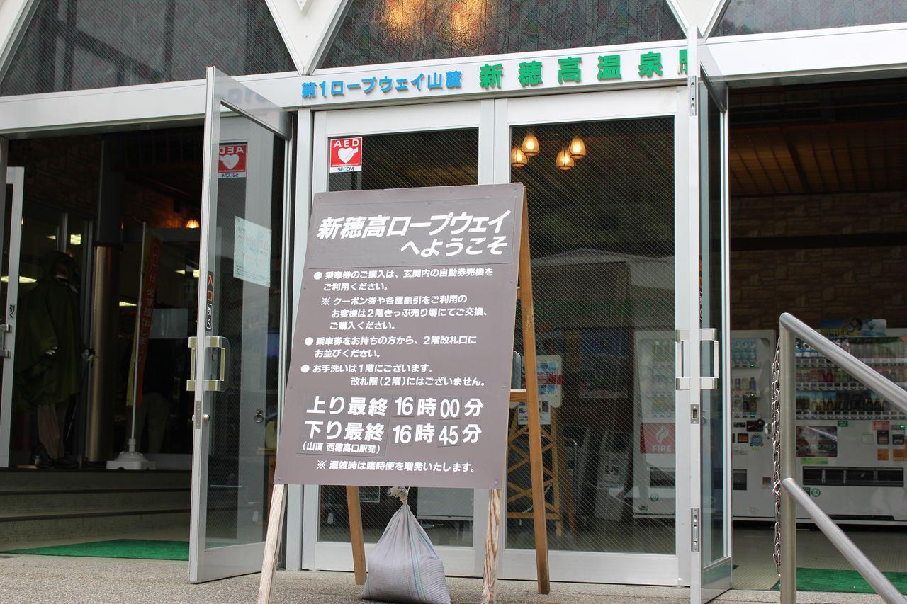 新穂高ロープウェイ-1