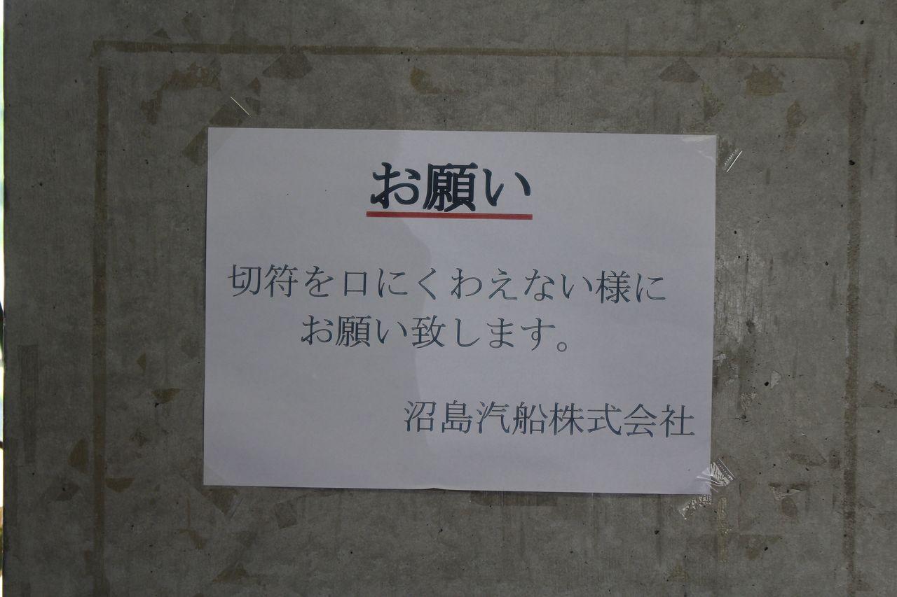 沼島旅行-2