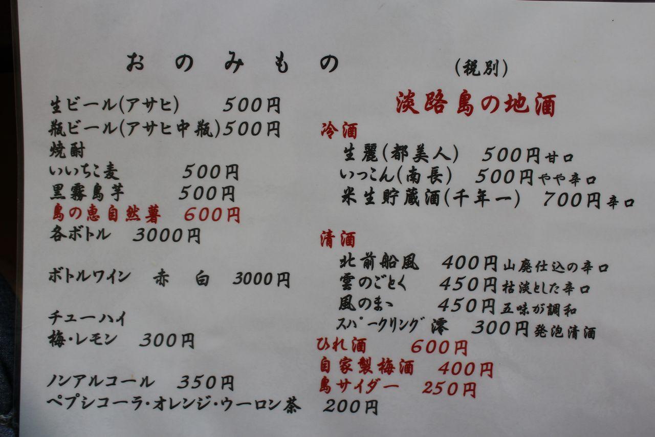 新島水産-10