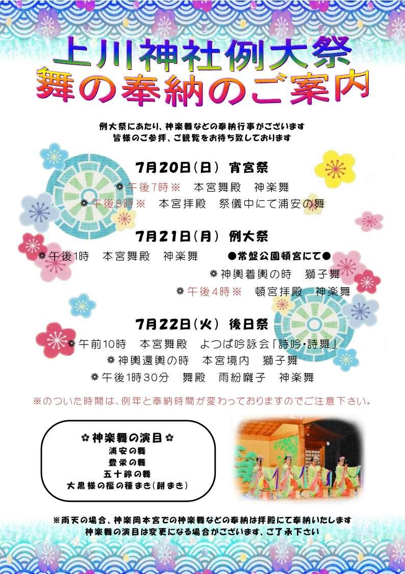 H27.例大祭舞ポスター
