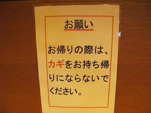 注意書き1