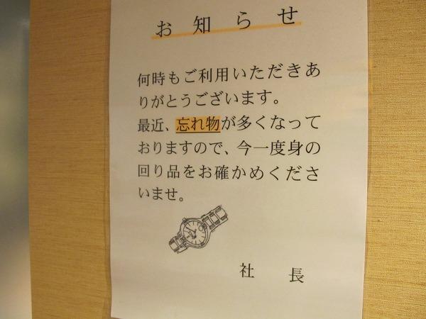 注意書き4