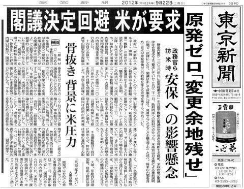「原発ゼロ」つぶしのバックに米国!東京新聞がスクープ 「日本は原発を放棄するな」アーミテージ報告書