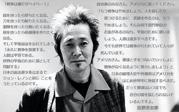 忌野清志郎/戦争は嫌だせベイビー! 安倍政権に告ぐ… 軍隊を持ったら戦いたくなる!銃を持ったら撃ちた