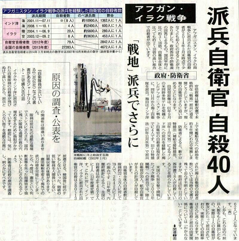 自衛隊員の自殺増で、竹中平蔵パソナが儲かる「戦争法案」の利権構造!戦地派遣で心の傷を負う隊員…
