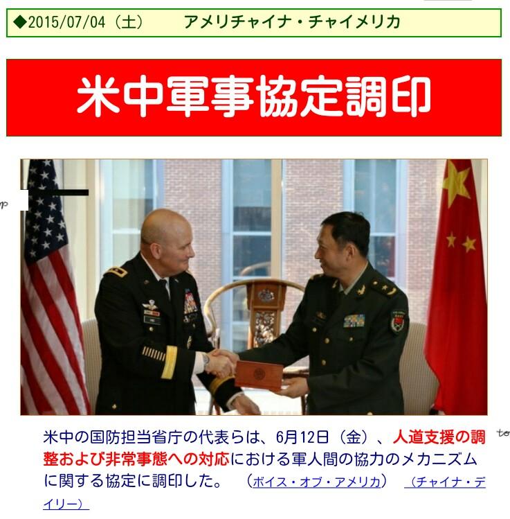 アメリチャイナ・チャイメリカ!PCA、中国とアメリカが協同して築いてゆく世界の平和だ!安倍は戦争宣