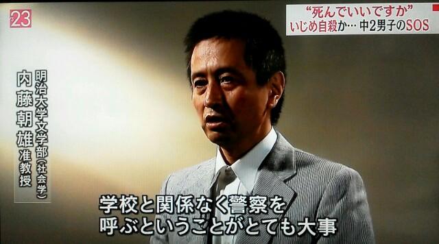 池田中学校、男子自殺!精神異常の教師が今も教師を続けている!担任、副担任からの狂気の叱責!民間なら逮