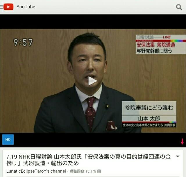 山本太郎の発言が話題になっている!戦争法案の真の目的は、安全保障ではなく経団連の金もうけなんです!
