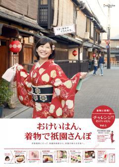 kimonosanpo2013_convert_20150713104614.jpg