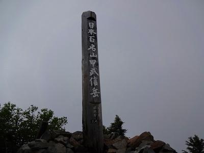 甲武 (97)
