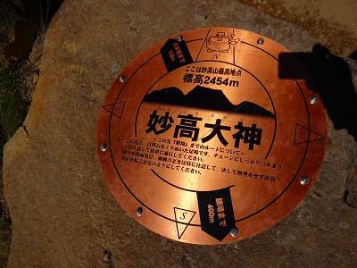 妙高 (146)