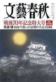 151010月刊文藝春秋