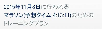 福岡マラソン練習
