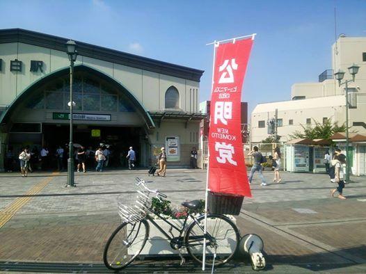150721mejiro.jpg