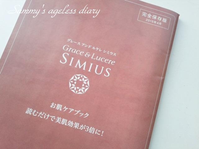 シミウス ホワイトニングリフトケアジェル 冊子