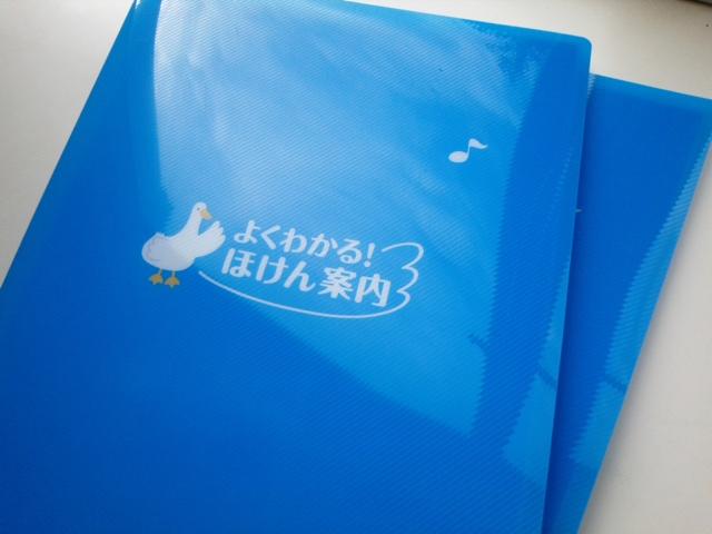 生命保険カタログ