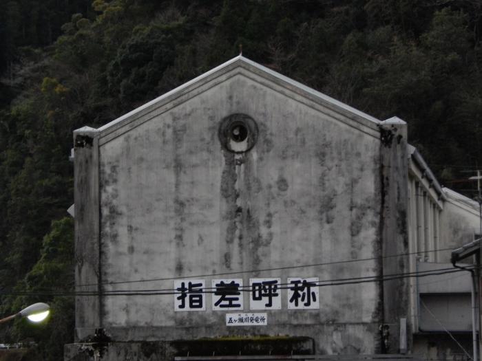 DSCN9444旭 五ケ瀬川発電